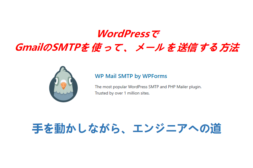 WordPress Gmail設定