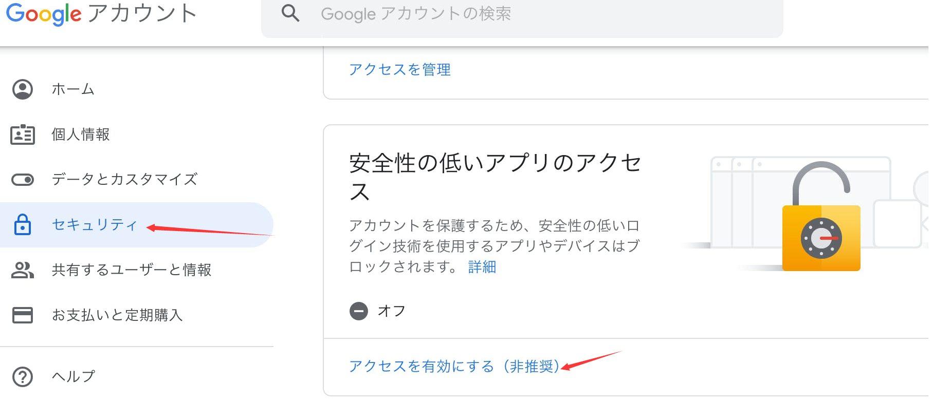 Gmailの設定