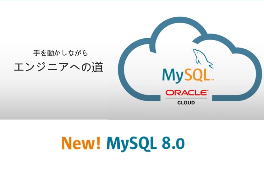 MySQLインストール