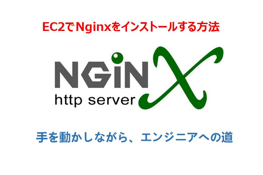 nginx インストール