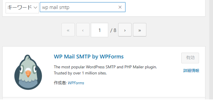 WP Mail SMTP by WPForms インストール