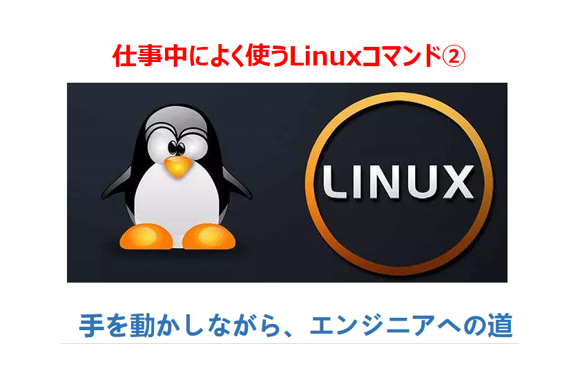 linuxコマンド