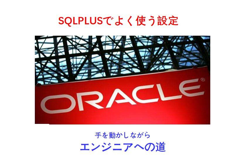 SQLPLUSよく使う設定-ALL