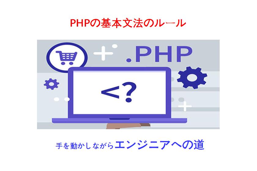 php基本文法