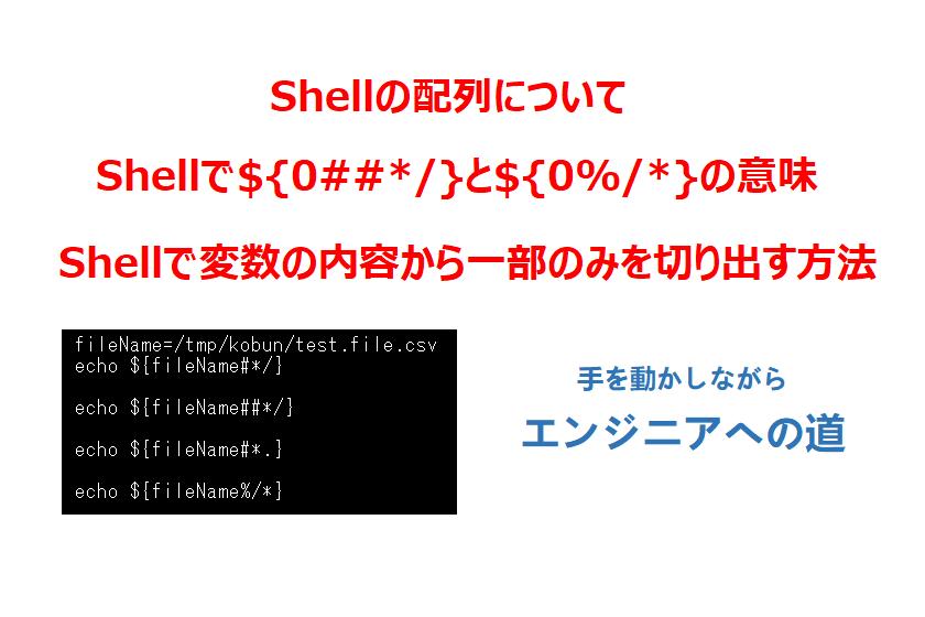 shellで便利な構文