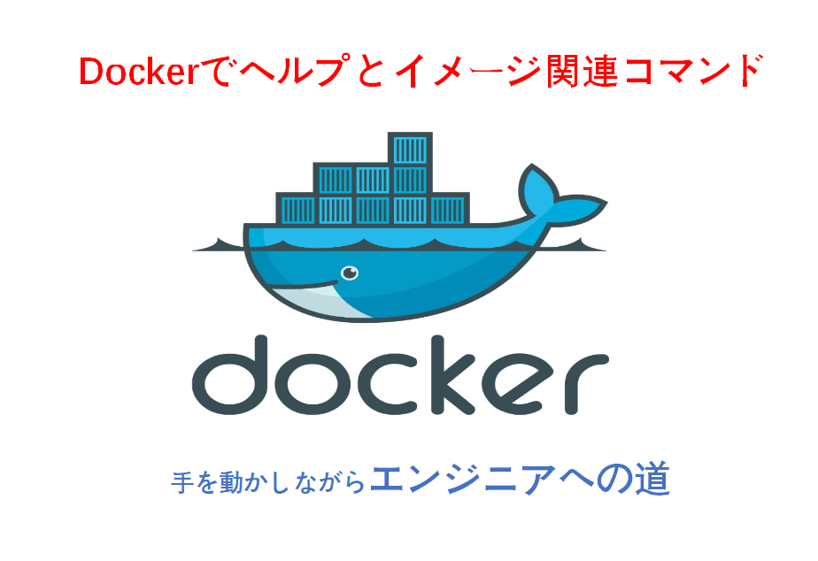 dockerヘルプとイメージ関連コマンド