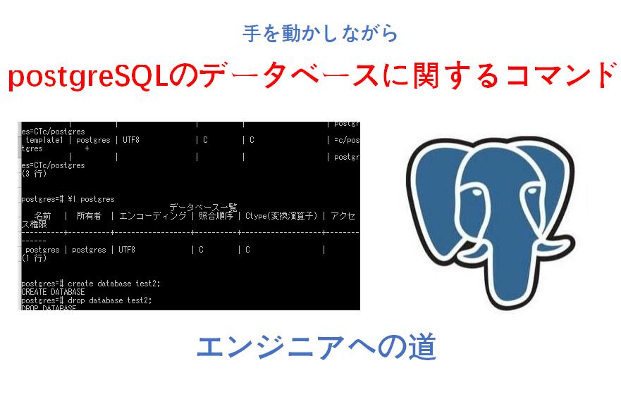 postgresqlデータベースに関するコマンド