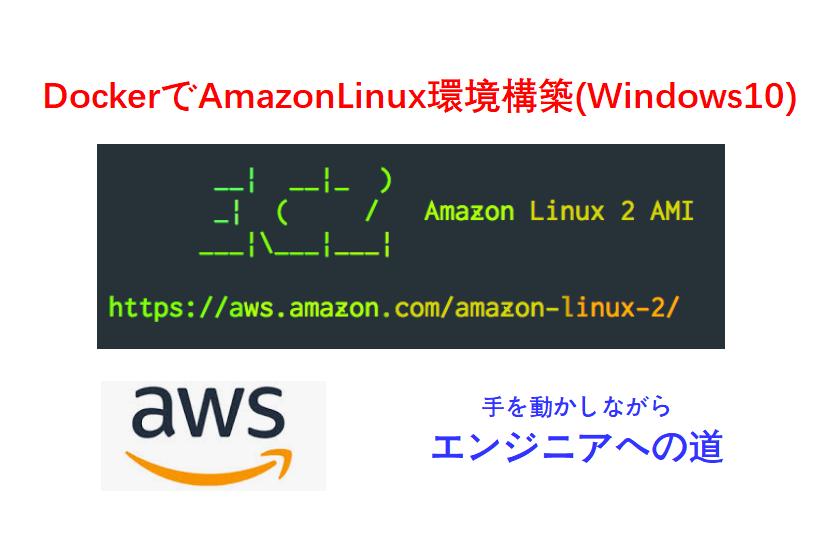 dockerでamazonlinux構築