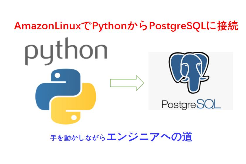pythonからpostgresqlに接続