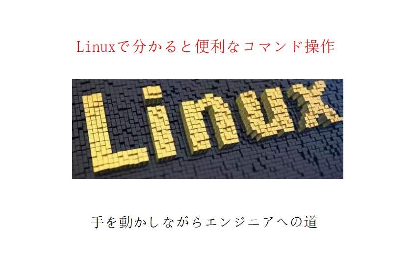Linuxで分かると便利なコマンド操作