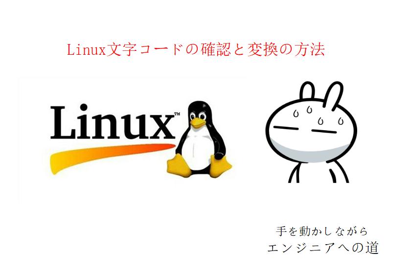 Linux文字コードの確認と変換