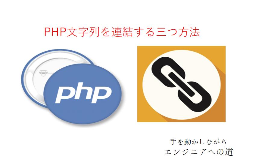 php文字列を連結する三つ方法