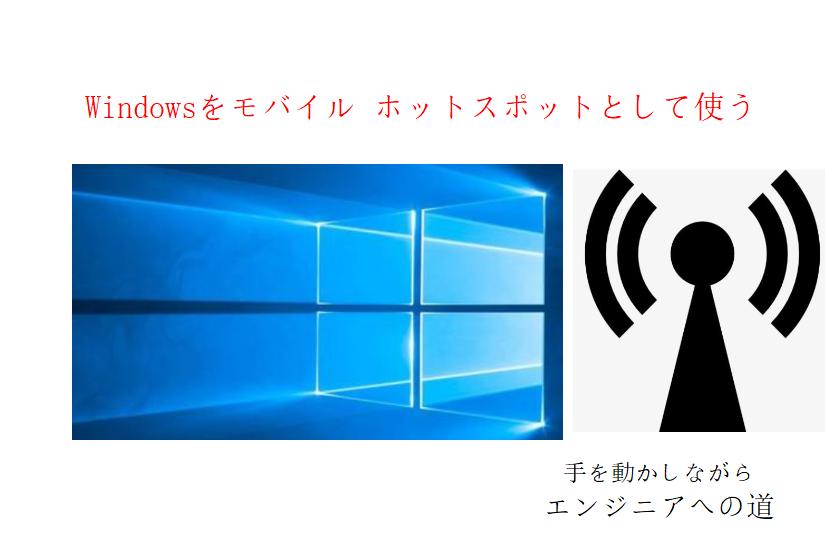 windowsをホットスポットとして使う