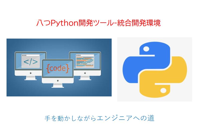 八つPython開発ツール-統合開発環境