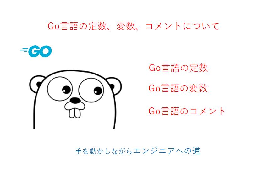 Go言語の定数、変数、コメントについて