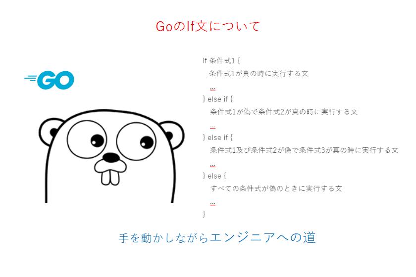 Goのif文
