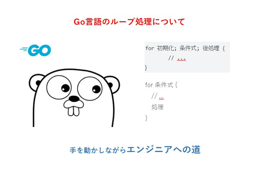 Go言語のループ処理