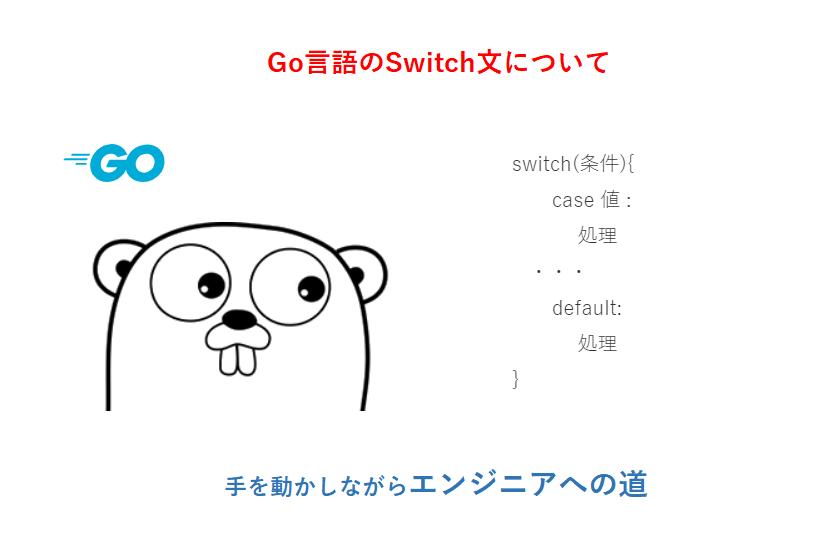 Go言語のswitch
