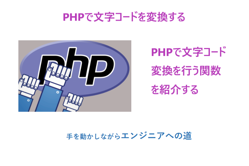 PHP文字コード変換
