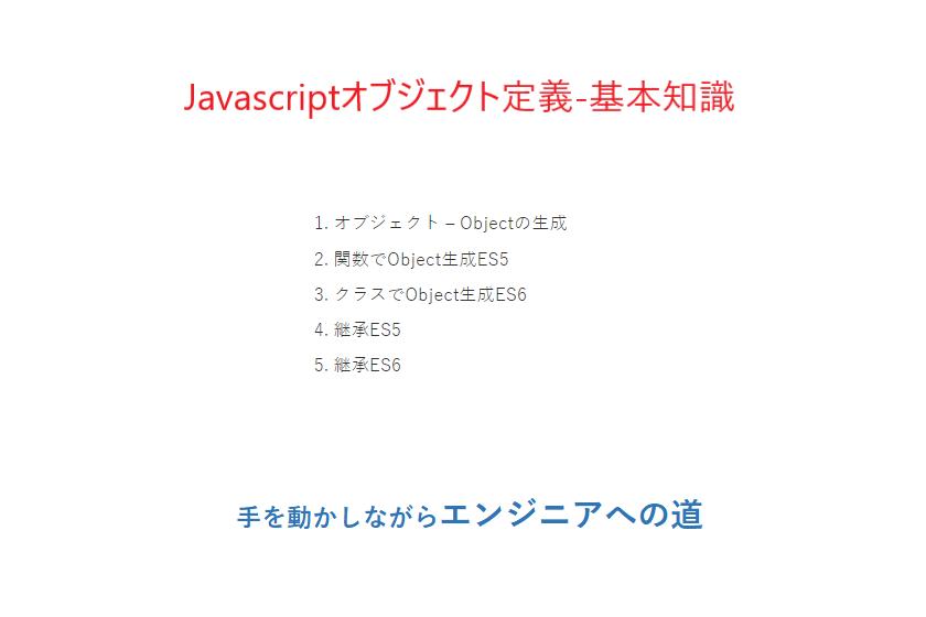 javascriptオブジェクト使い