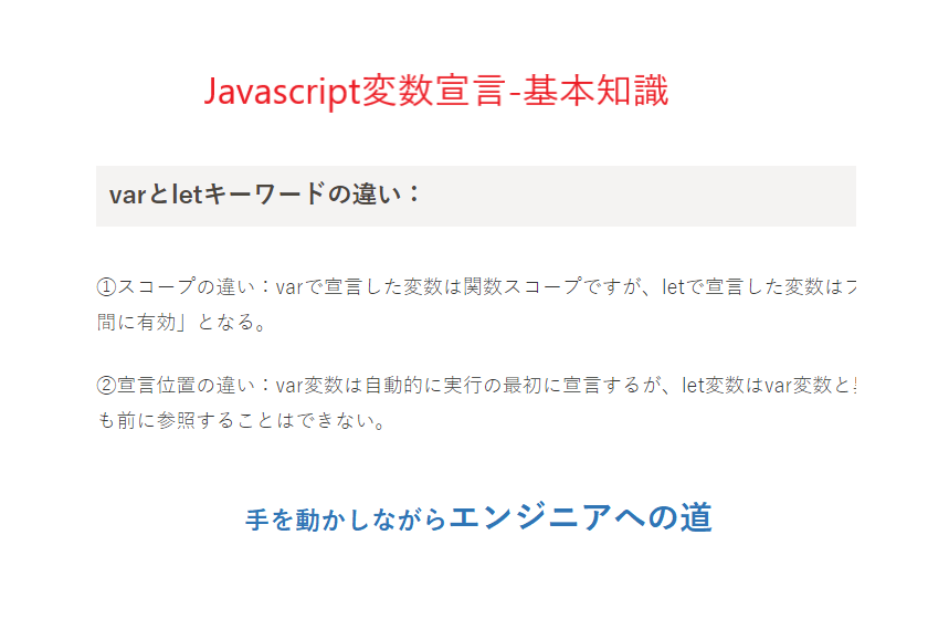 Javascript変数宣言