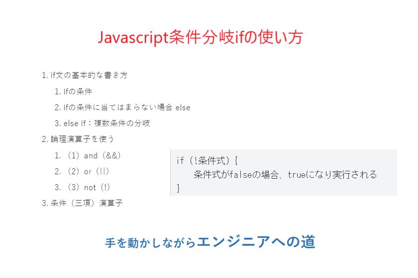 javascript条件分岐if